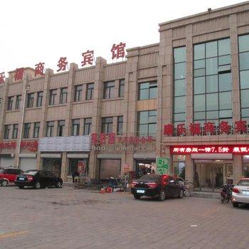 夏津康乐福商务宾馆