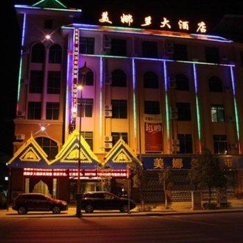 瑞丽美娜多大酒店酒店预订