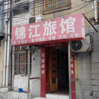 合肥锦江旅馆
