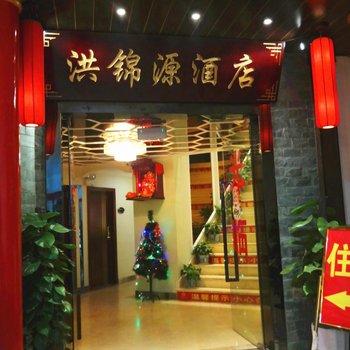 重庆洪锦源酒店