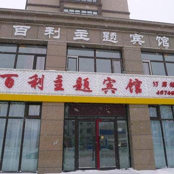 双鸭山集贤县百利主题宾馆图片1