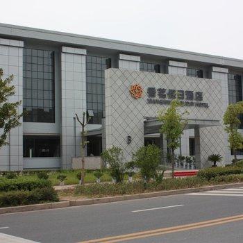 黄山香茗假日酒店