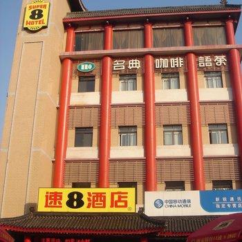 速8酒店(西安西大街桥梓口店)-原(西安桥梓口店)图片