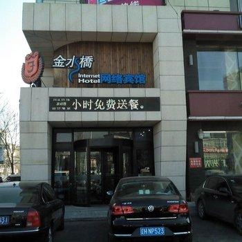 盘锦金水桥网络宾馆