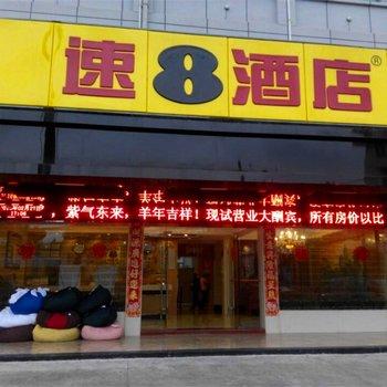速8酒店(福州农大店)