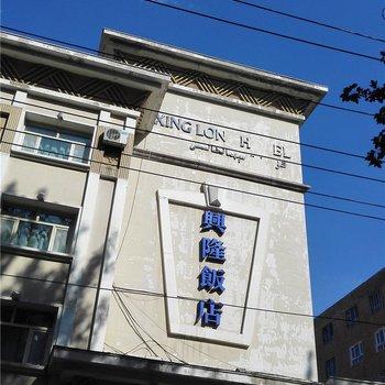 伊宁兴隆宾馆