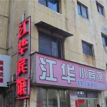 九江江华宾馆