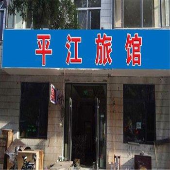 乐亭平江宾馆