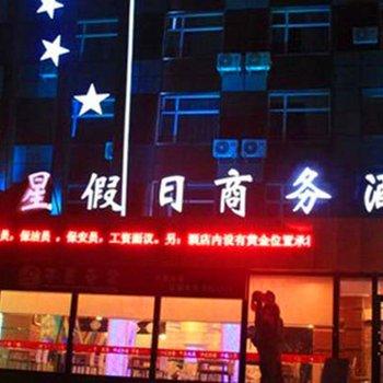 齐齐哈尔七星假日商务酒店