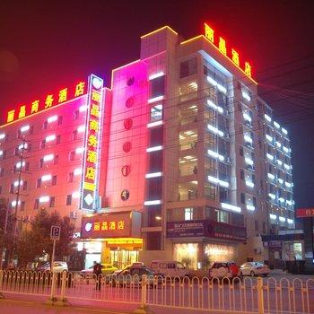 广元丽晶商务宾馆