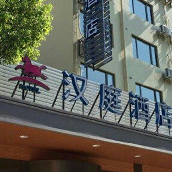 汉庭酒店(上海仙霞路店)