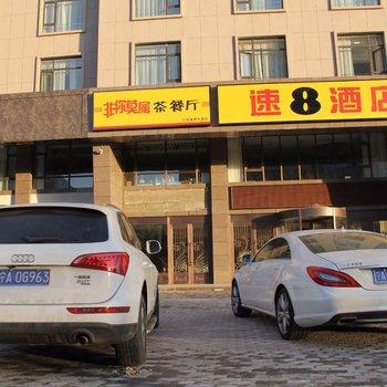 速8酒店(宁夏医科大学总医院店)