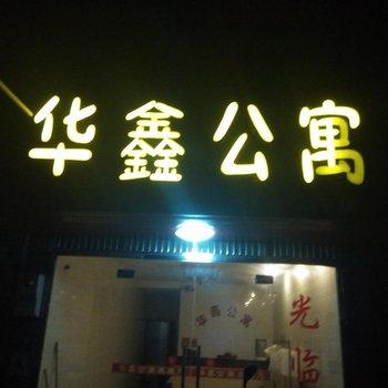衡山县华鑫公寓图片10
