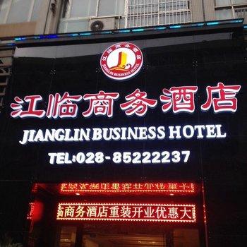 成都江临商务酒店