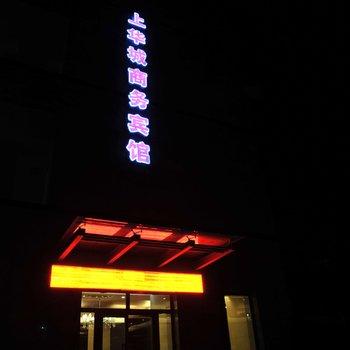库尔勒上华城商务宾馆