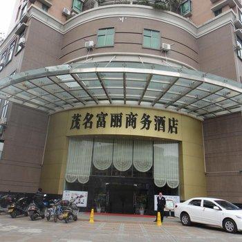 茂名茂南富丽商务酒店