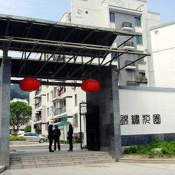 黄山锦绣花园家庭公寓图片2