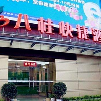 优程八桂酒店(南宁万达分店)