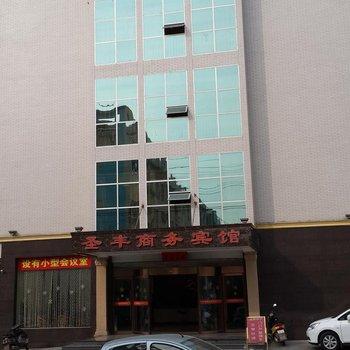 宜丰县圣丰商务宾馆