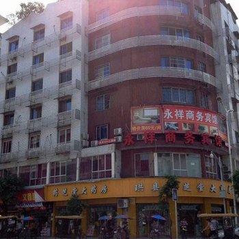 宜宾珙县永祥商务宾馆