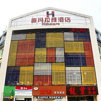 深圳喜玛拉雅酒店