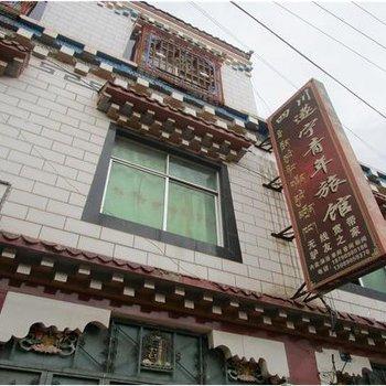 芒康遂宁青年旅馆图片1
