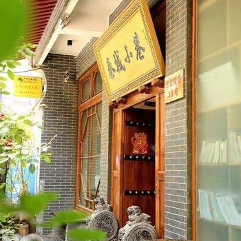 西安秦城小巷青年旅舍(钟楼回民街店)图片5
