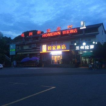 如家快捷酒店(杭州西湖景区虎跑路雷峰塔店)-六和塔附近酒店
