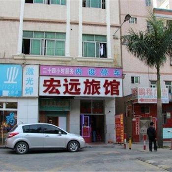深圳龙华宏远旅馆