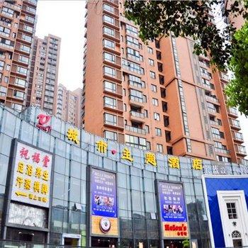 武汉V7城市主题酒店图片1