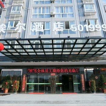 霞浦埃尔酒店