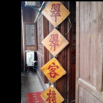 湘西花垣边城翠翠客栈(茶洞)图片5
