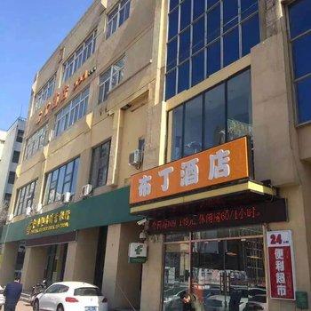 布丁酒店(天津火车站地铁大王庄站店)-七经路附近酒店