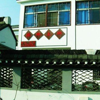 南京高淳区国际慢城乡土乡亲农家乐图片9