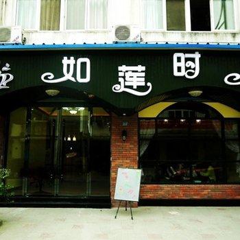 乌镇如莲时光主题式咖啡旅馆图片16