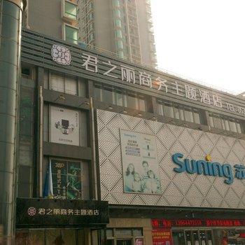 淄博君之丽商务主题酒店图片15