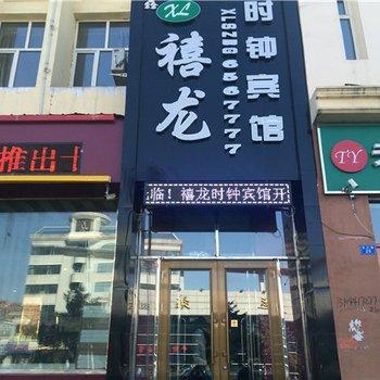 黑河北安鑫禧龙时钟宾馆(站前店)
