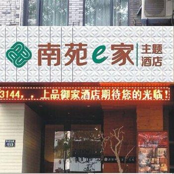 南苑e家木缘情调主题酒店(宁波波特曼店)图片8