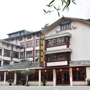 蜀南竹海承宾楼酒店