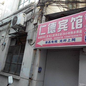衢州仁德宾馆