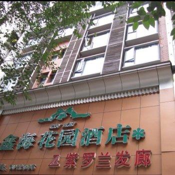 达州万源市鑫海花园酒店