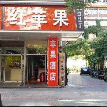 北京红苹果连锁酒店(同仁医院北京站店)