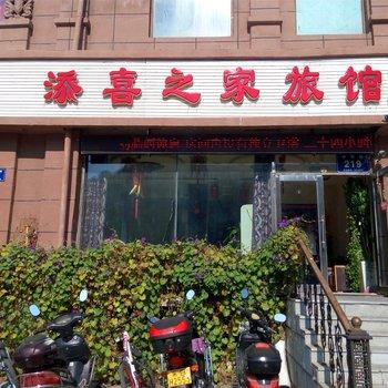 齐齐哈尔添喜之家旅馆