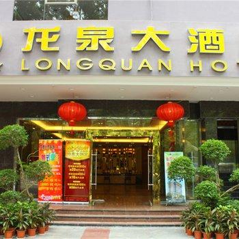 海南龙泉大酒店(海口)