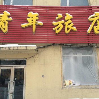 吉林市青年旅店图片7