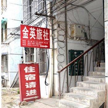 芜湖市金英旅社