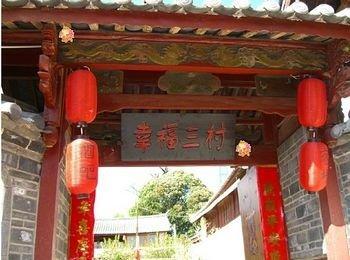 丽江束河幸福三村客栈(茶人居)图片14