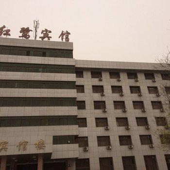 白银市红鹭宾馆