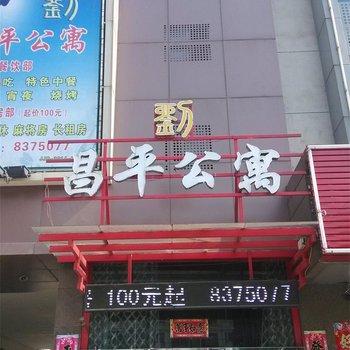 九江昌平公寓图片22