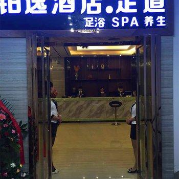 内江铂逸酒店